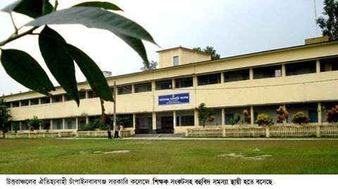nawabganj-government-college