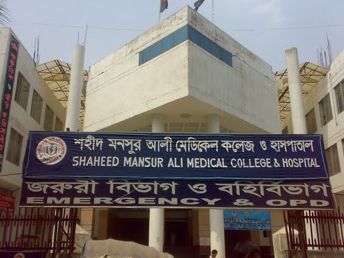 shaheed-monsur-ali-medical-college