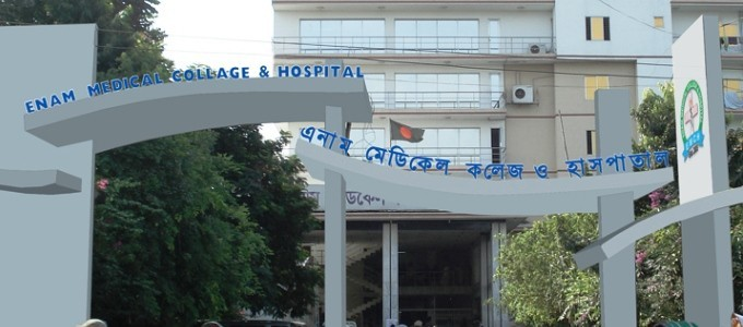 enam-medical-college