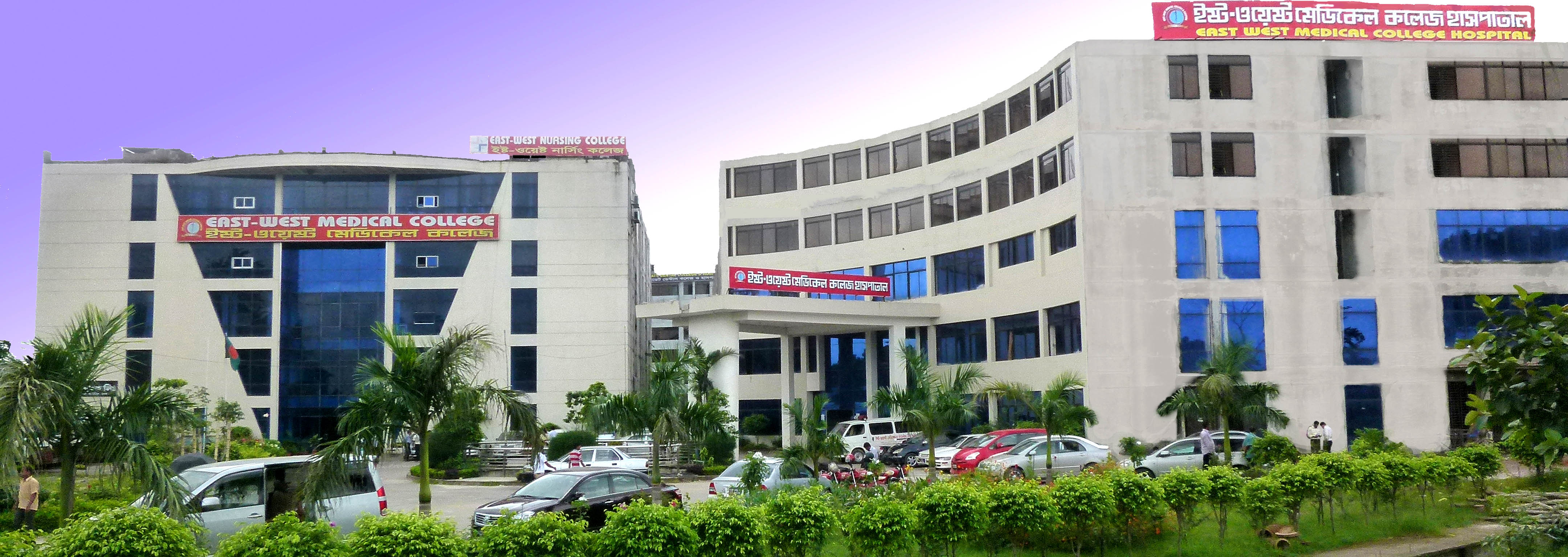 east-west-medical-college